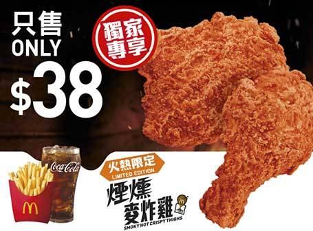 煙燻麥炸雞*(2件)套餐 [可重複使用] (+升級加大套餐/+升級大大啖套餐) *「煙燻」為指定麥炸雞之口味,並不代表該產之製作過程(圖片來源:麥當勞)
