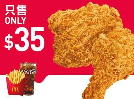 原味麥炸雞(2件)套餐 [可重複使用] (包括 : + 升級加大套餐/+升級大大啖套餐)(圖片來源:麥當勞)