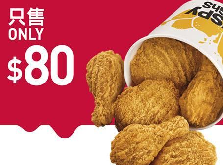 麥炸雞分享桶 [可重複使用] 6 件原味麥炸雞 或 歎 6 件蜜糖 BBQ 麥炸雞 或 歎 6 件煙燻麥炸雞