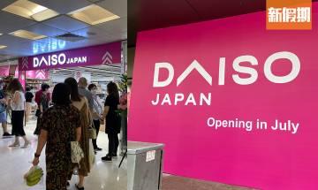 日本DAISO JAPAN筲箕灣預計7月開幕! 主打生活雜貨/ 家品/ 個人護理/ 廚房用品 |購物優惠情報