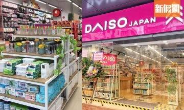 日本DAISO JAPAN西灣河店開幕 近5,000款日本生活雜貨!均一價$12 主打日本直送/ 家品/ 個人護理/ 廚房用品 即睇詳情  香港好去處