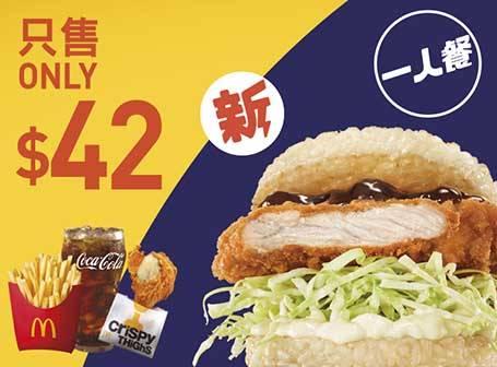 從不孤單一人快樂晚餐 [可重複使用] 吉列脆雞飯TASTIC或汁燒牛肉飯TASTIC 配原味麥炸雞 (1 件雞鎚) (包括 : + 升級加大套餐/+升級大大啖套餐)(圖片來源:麥當勞)