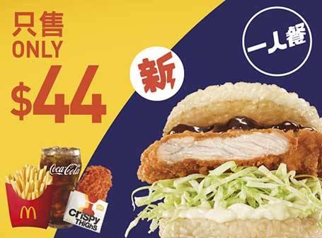 從不孤單一人快樂晚餐 [可重複使用] 吉列脆雞飯TASTIC或汁燒牛肉飯TASTIC 配煙燻麥炸雞 (1件雞上髀) (包括 : + 升級加大套餐/+升級大大啖套餐)(圖片來源:麥當勞)
