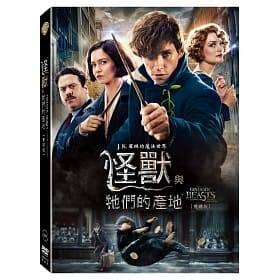 怪獸與牠們的產地(DVD)- 折實價(1折): .9 (原價:9)