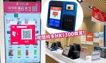 $5,000 消費券登記方法、應用範圍懶人包!識揀可以至少拎多額外 HK$300 獎賞 分分鐘賺多過 HK$5,000
