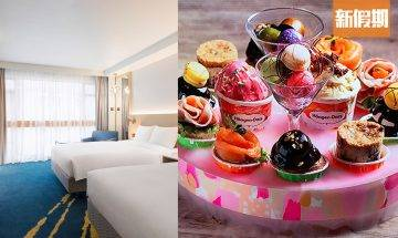 香港金域假日酒店$160/位Staycation 24折住豪華客房+自助早餐+免費任用Lounge設施飲品|購物優惠情報