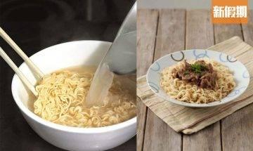 公仔麵煮麵方法惹網民爭論!「水留低做湯底」 vs 「水有怪味一定要倒」    | 網絡熱話