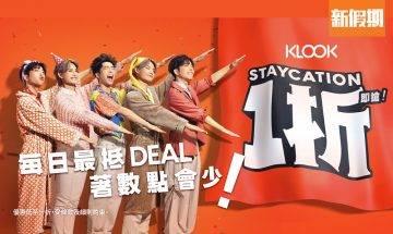 Klook推激抵優惠! 一連30日 每日限時搶!限量1折優惠碼!$30食香港萬麗海景酒店Lunch Buffet+自助餐買2送2 !|購物優惠情報