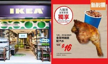 IKEA九龍灣店限時勁減!85折買涼感寢具/傢俬+同場加映小食優惠|購物優惠情報