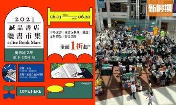 誠品書店奧海城曬書市集1折起!一連18天!超過6萬本書籍/玩具/文具禮品/影音黑膠|購物優惠情報