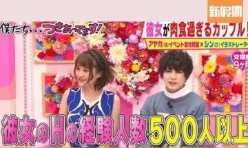 日本18歲女生性伴侶超過500人!教你6招數約會必勝技巧 俘虜男人心|網絡熱話
