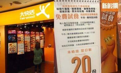 大快活奇招搶客!持其他食肆食品收據 即免費送皇牌餐  每日限換40份+5款任你揀|飲食熱話