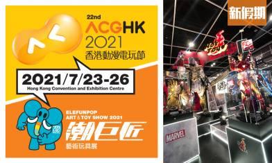 【動漫節2021】第22屆香港動漫電玩節 7月灣仔會展舉行!即睇開放日期及時間 另設潮巨匠藝術玩具展(不斷更新)|香港好去處