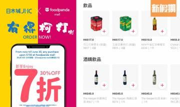 JHC日本城登陸foodpanda mall  訂貨滿$150即享7折優惠 送貨範圍覆蓋全港|網購| 購物優惠情報
