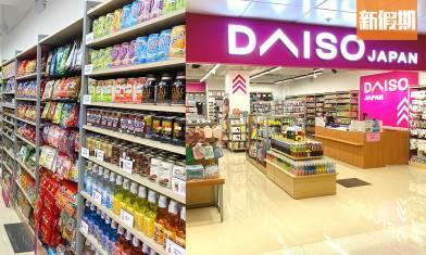 日本DAISO JAPAN即將進駐上水! 主打$12生活雜貨/ 家品/ 個人護理/ 廚房用品 |香港好去處