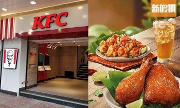 KFC期間限定「泰式歎泰有Feel」系列:青檸蜜糖燒雞+清甜龍眼冰 元朗新店開張有葡撻優惠|飲食優惠