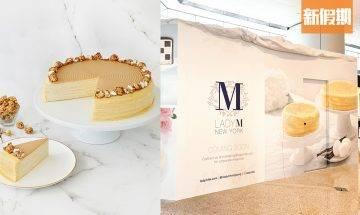 Lady M開港島東首間分店 鰂魚涌太古坊率先推:牛角包+爆谷千層蛋糕+Bon Bon糖果系列|區區搵食