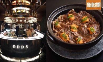 中環ODDS日式餐廳 必吃和牛海膽釜飯!一店多食日本菜:壽司Omakase+鐵板燒+燒鳥+酒吧|區區搵食