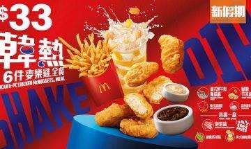 麥當勞韓熱全餐「SHAKE & DIP」:Shake Shake薯條泡菜調味粉+6件麥樂雞+4款韓式麥樂雞醬+柚子特飲|飲食優惠