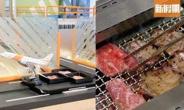 牛八和牛燒肉屋新主題「牛八Express」尖沙咀開幕!全自動「飛機跑道」送餐系統+4款燒肉放題:黑毛和牛+厚切豬腩肉 最平$208 內附餐牌|區區搵食