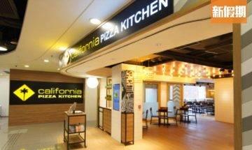 California Pizza Kitchen屯門分店6月中開業!特製火山石爐 即叫即焗加州風薄餅|區區搵食