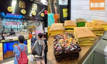深水埗過100款口味「囍源古早蛋糕」  最高4層餡料巨無霸:三層火鍋配料蛋糕+斑蘭味+榴槤味|區區搵食