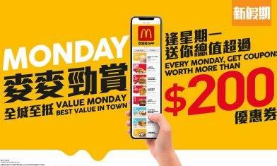 麥當勞優惠2021!6月第2擊$12麥炸雞配汽水+BTS Meal減$3+$1大可樂|飲食優惠