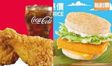 麥當勞優惠2021!6月第3擊全新魚柳飯Tastic+$15脆香雞翼2件配中汽水+$200美食優惠 |飲食優惠
