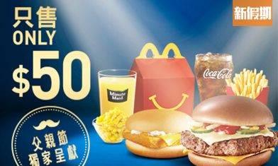 麥當勞優惠2021!6月第4擊$50父親節優惠套餐:芝士安格斯餐+魚柳包開心樂園餐+$12麥炸雞配中可樂|飲食優惠