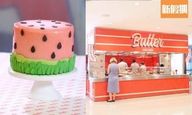 中環Butter Cake Shop推雪葩西瓜蛋糕+美式蘋果批+懷舊香蕉船 另設蛋糕工作坊|外賣食乜好