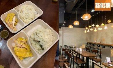 觀塘新開粉紅水門雞 泰國餐廳 $36食水門雞飯/滷水豬手飯+$18芒果糯米飯|區區搵食