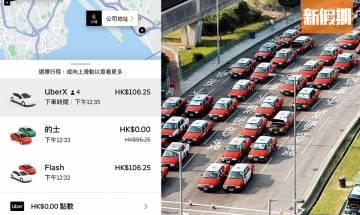 Uber父親節優惠 新用戶首程即減$100!Uber Taxi$120優惠延至7月31日 |購物優惠情報