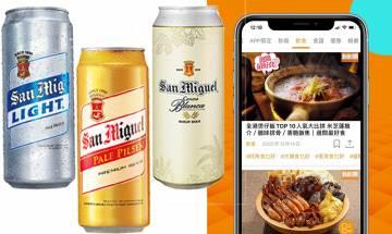 【一連五日優惠】下載新假期App免費送生力啤酒!限量5000罐 購物優惠情報