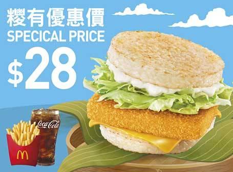 歎魚柳飯Tastic 套餐 [可重複使用] (早上 11 時 – 午夜12 時) 可加