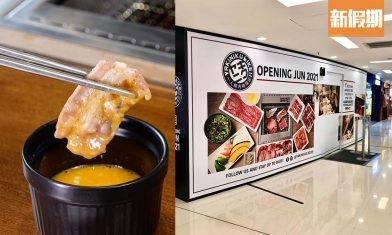 燒肉Like殺入葵芳 成第二分店!日本人氣一人燒肉店 $48起燒肉餐:和牛/五花腩/壽喜燒|區區搵食