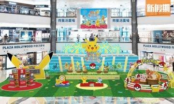 Pokémon樂園登陸荷里活廣場 免費入場!3大打卡位+Switch玩樂天地贏獎品+珍藏卡牌展+日本直送限定店|香港好去處