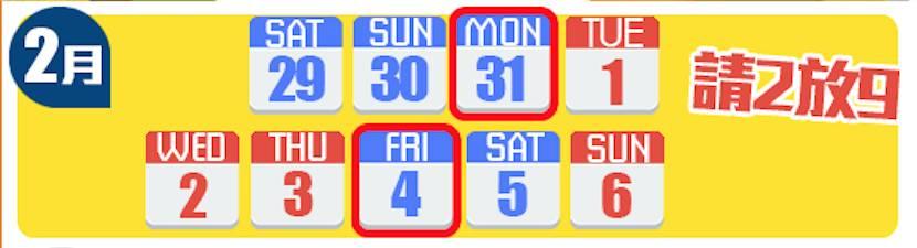2022 2月農曆年假|請2放9