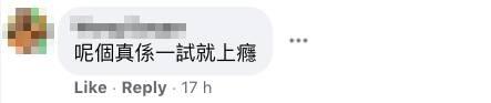 有網民吃完後表示一食就上癮!(圖片來源:Facebook群組@香港燒賣關注組)