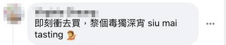 當看到燒賣關注組出Post,立即吸引網友購買來個Tasting。(圖片來源:Facebook群組@香港燒賣關注組)