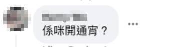 不過也有網民關注會否開通宵(圖片來源:Facebook)