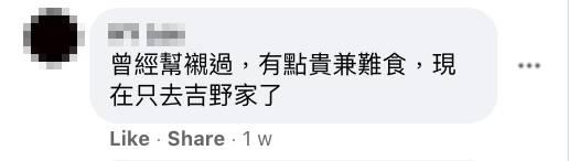 有網民表示有點貴且難食。(圖片來源:Facebook群組@「關愛香港,情繫中華!」)