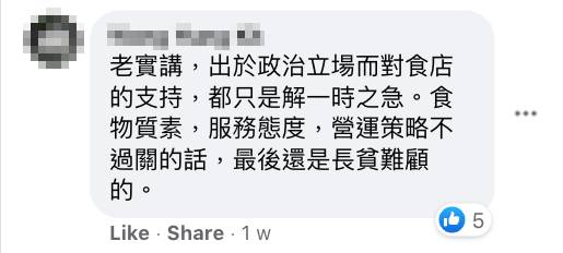 若是營運策略不過關,長貧難顧。(圖片來源:Facebook群組@「關愛香港,情繫中華!」)