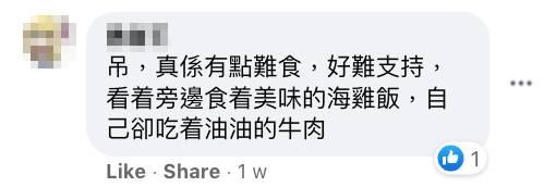 有網民留言有點難食,很難支持。(圖片來源:Facebook群組@「關愛香港,情繫中華!」)
