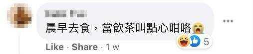 也有網民留言,一早去排隊當飲茶。(圖片來源:Facebook群組@香港壽司刺身關注組)
