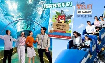 夏日好去處!海洋公園全新自「研」世界 新推無限次數夏日入場證+買3張9折!