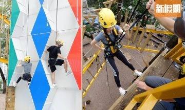 葵盛YMCA全新11米高歷奇樂園 22個刺激關卡!必玩60米空中飛索+全港獨家蜥蜴爬牆+團隊合作訓練 即睇詳情|香港好去處