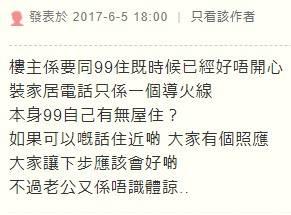 有網民認為老公雖然孝順,但沒有理解樓主其實也有錯!(圖片來源:beautyexchange)