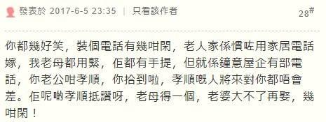 有網民認為母親得一個,但老婆可以再找,加上孝順的人人品不會差,所以樓主這樣引致離婚的話,其實不值得。(圖片來源:beautyexchange)