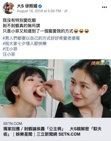 大S的剝蝦論震驚了中港台網民,不少人認為她有公主癌。(圖片來源:FB@大S 徐熙媛)