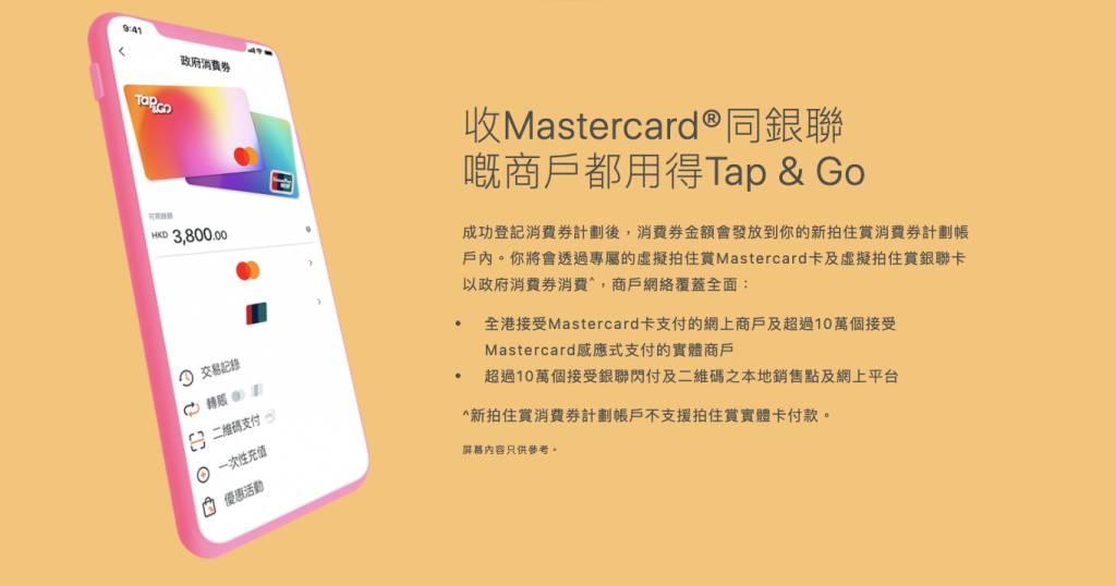 約有40多個網購平台支援Tap & Go,由快餐店至名牌店都有,相當方便。(圖片來源:)